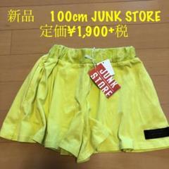 "Thumbnail of ""新品 100cm JUNK STORE キュロット ショート丈"""