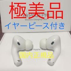 "Thumbnail of ""エアーポッズ プロ AirPods Pro イヤホン 両耳 極美品"""