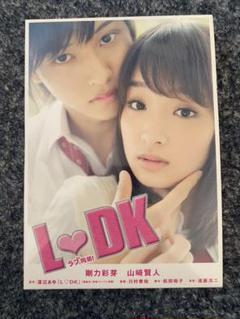 "Thumbnail of ""L♡DK 特典映画付き 2枚組み DVD"""
