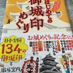 "Thumbnail of ""はじめての御城印めぐり"""