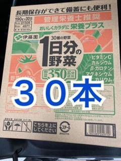 """Thumbnail of """"野菜ジュース 伊藤園 30本 1日分の野菜 30種類の野菜"""""""