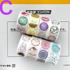 """Thumbnail of """"C☆8巻セット☆サンキューシール ありがとう ゴールド"""""""