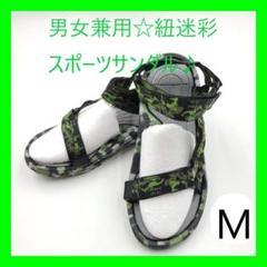 "Thumbnail of ""人気☆スポーツサンダル 全迷彩 男女兼用 グリーン Mサイズ"""