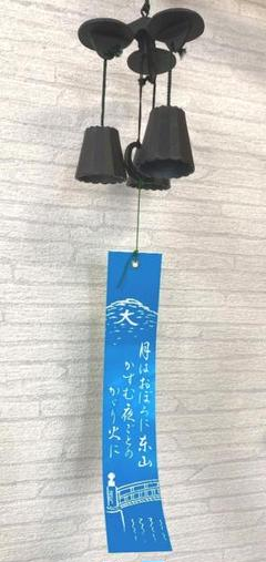 "Thumbnail of ""南部鉄器 風鈴(三重奏)"""