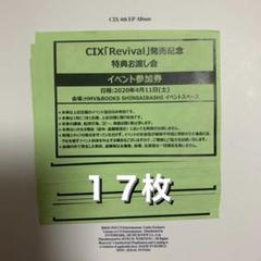 """Thumbnail of """"CIX お渡し券"""""""