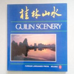 """Thumbnail of """"桂林山水 GUILIN SCENARY"""""""
