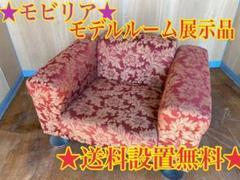 "Thumbnail of ""★送料設置無料★モビリア 高級1P ソファー モデルルーム展示品"""