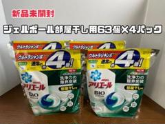 "Thumbnail of ""アリエール ジェルボール 部屋干し用 63個×4袋"""