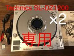 "Thumbnail of ""大幅値下げ Technics SL-DZ1200×2"""