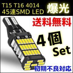 """Thumbnail of """"【新品・爆光】T15 T16 LED 4014 45連SMD 4個セット"""""""