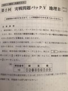 "Thumbnail of ""地理共通テスト演習 駿台パックⅤ 第二回〜第5回"""