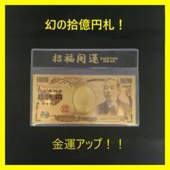 "Thumbnail of ""【新品】2021年最新版 金運アップ 十億円札 ギャンブル 縁起物 プレゼント"""