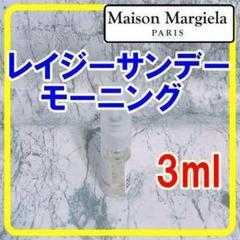 """Thumbnail of """"最安値★メゾンマルジェラ ★レプリカ レイジーサンデーモーニング 3ml"""""""