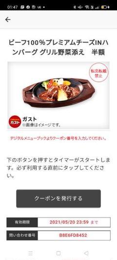 "Thumbnail of ""クーポン"""