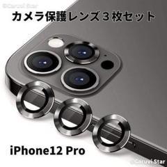 "Thumbnail of ""B リング iPhone12 Pro  各種 カメラ レンズ 保護 フレーム"""