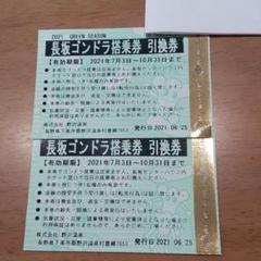 "Thumbnail of ""長坂ゴンドラ搭乗券 2枚"""