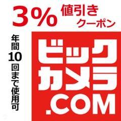 """Thumbnail of """"ビックカメラ.com 3%値引きクーポン 10回使用可"""""""