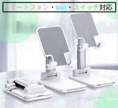 """Thumbnail of """"スマホ・タブレット・switch等に使える!スタンド ホルダー 卓上 白"""""""