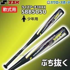 SSK エスエスケイ 少年野球 少年用 軟式用 バット FRP製 ライズアーチ3