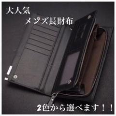 "Thumbnail of ""新品未使用 大人気 メンズ 長財布 レザー財布 ビジネス カードケース 大容量"""