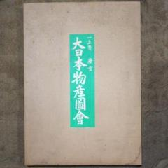 "Thumbnail of ""一立斎廣重の大日本物産図会"""