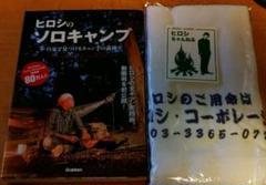 """Thumbnail of """"ヒロシのソロキャンプ サイン入り ステッカー タオル付"""""""