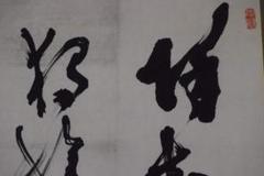 """Thumbnail of """"【真作】高橋泥舟/二行書/掛軸☆宝船☆Y-178 JM"""""""