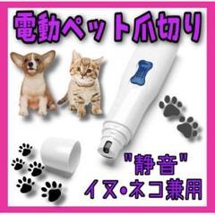 """Thumbnail of """"グラインダー 電動爪切り ペット用 犬猫トリマー トリミング 爪とぎ 爪やすり"""""""