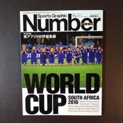 "Thumbnail of ""雑誌 ワールドカップ SOUTH AFRICA 2010"""