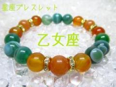 "Thumbnail of ""★【乙女座】星座ブレスレット 天然石 パワーストーン"""