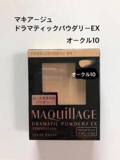 """Thumbnail of """"資生堂 マキアージュドラマティックパウダリーEX オークル10 レフィル"""""""