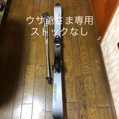 "Thumbnail of ""スキー板 子ども用 150cm ニシザワ"""