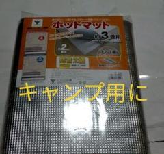 "Thumbnail of ""匿名配送 YAMAZEN 省エネホットマット 約3畳用"""