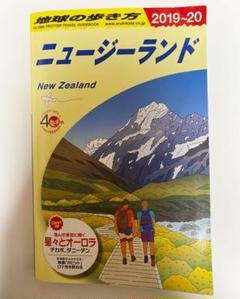 "Thumbnail of ""C10 地球の歩き方 ニュージーランド 2019~2020"""