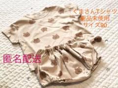 """Thumbnail of """"新品未使用!くまさんTシャツ 90"""""""