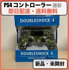 """Thumbnail of """"PS4(プレステ4)コントローラー 迷彩"""""""