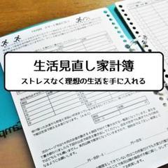 "Thumbnail of ""⭐A5サイズ 生活見直し家計簿⭐初心者様大歓迎⭐ハンドメイド⭐"""