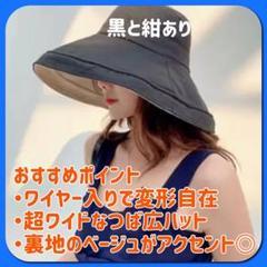 "Thumbnail of ""必需品 夏の日焼けを防ぐ つば広タイプ  あご紐付き 2色あり"""