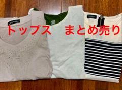 "Thumbnail of ""トップス まとめ売り"""