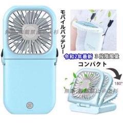 "Thumbnail of ""ミニ携帯扇風機 首掛けl USB・モバイルバッテリー コンパクト・ブルー"""