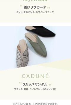 "Thumbnail of ""お値下げ中 CADUNE  スリッパサンダル"""
