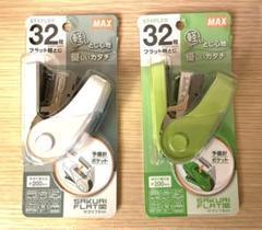 """Thumbnail of """"MAX STAPLER 32枚 フラット軽とじ 緑 白 2個セット 送料込"""""""
