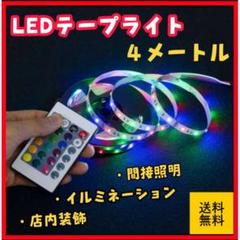 "Thumbnail of ""即発送 LEDテープ LEDライト USB 4m 間接照明 店内装飾 LED"""