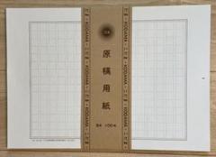 "Thumbnail of ""新品 こだま原稿用紙 B4 15x16 (大マス) 20枚"""