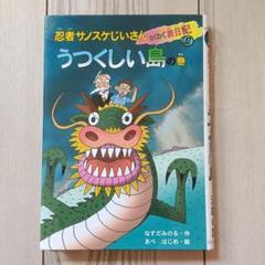 """Thumbnail of """"忍者サノスケじいさんわくわく旅日記 47 (うつくしい島の巻)"""""""