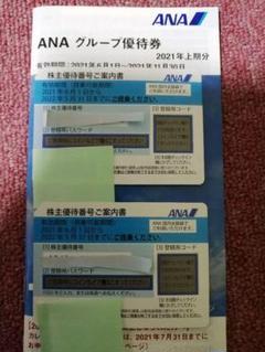 "Thumbnail of ""ANA 株主優待券 2枚 2022年5月31日迄"""