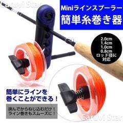 ポータブル ラインスプーラー 糸巻き機 調節可能 釣り糸 スピニング ライン