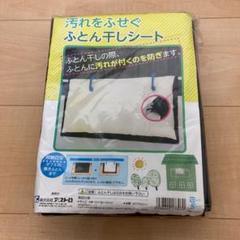 """Thumbnail of """"アストロ 布団干し シート シングル・ダブル兼用 ブラック 17307"""""""