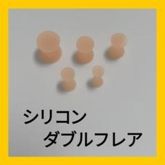 """Thumbnail of """"シリコン 肌色 ダブルフレア"""""""
