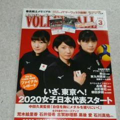 "Thumbnail of ""月刊バレーボール2020.03"""